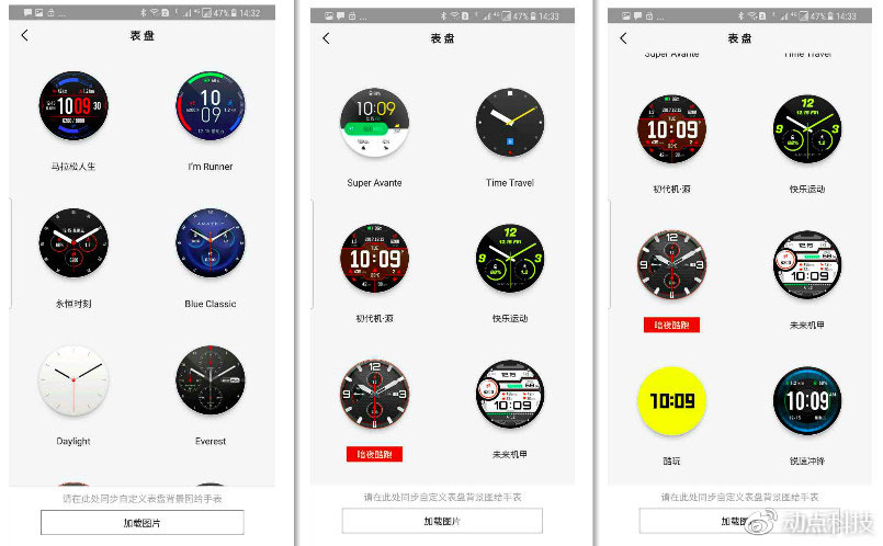 Amazfit Pace 2 and 2s Official watchfaces